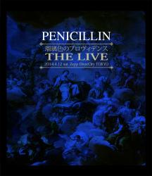 瑠璃色のプロヴィデンス THE LIVE