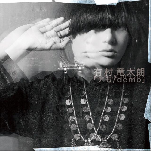 個人作品集1996-2013「デも/demo」通常盤