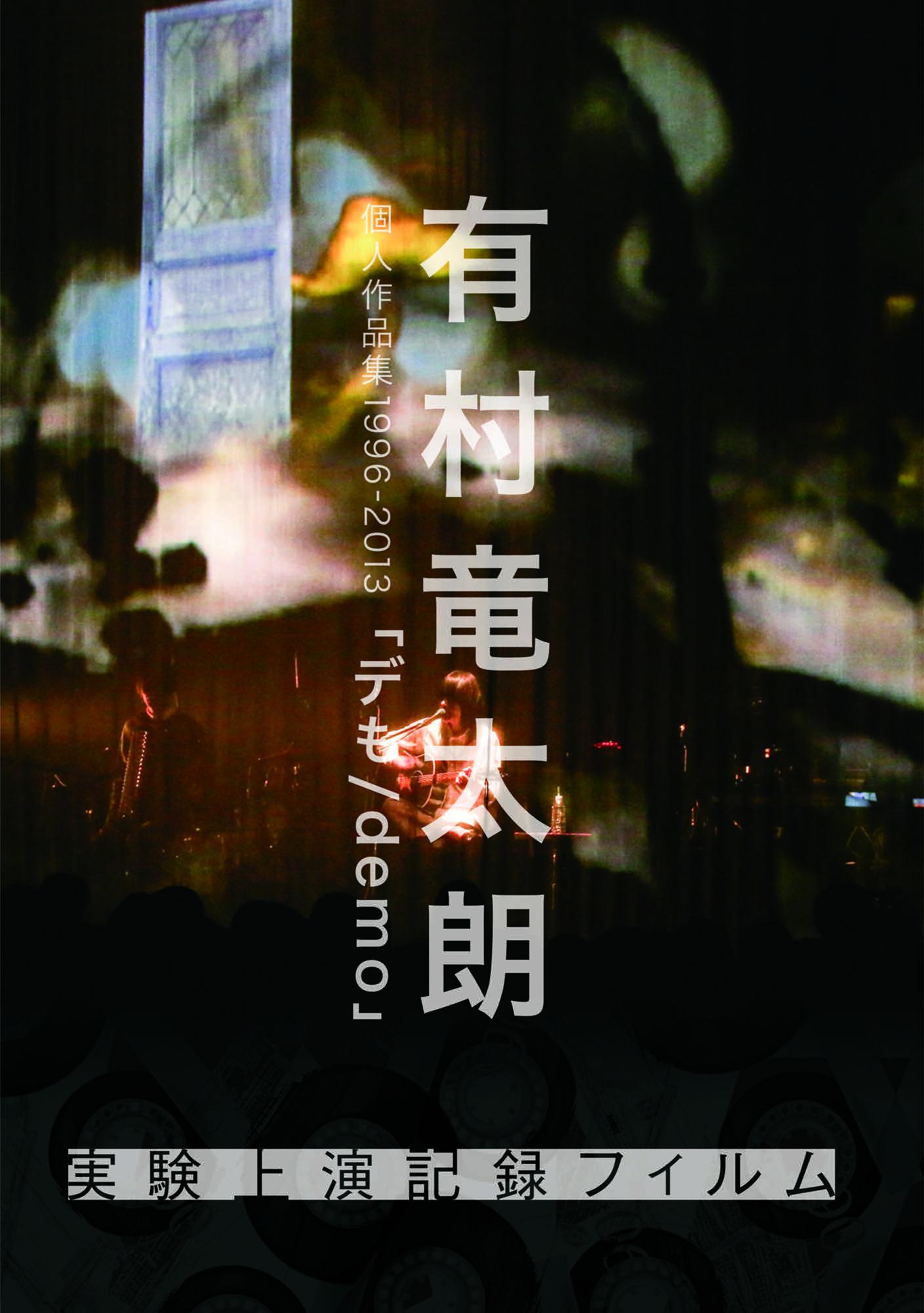 個人作品集1996-2013「デも/demo」-実験上演記録フィルム- 通常盤 (全国販売)