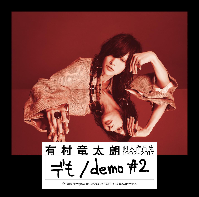 Arimura_demo_2_a