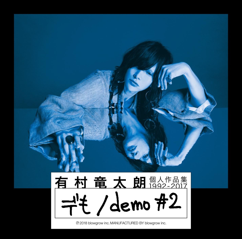 個人作品集 1992-2017「デも/demo #2」【初回盤B】