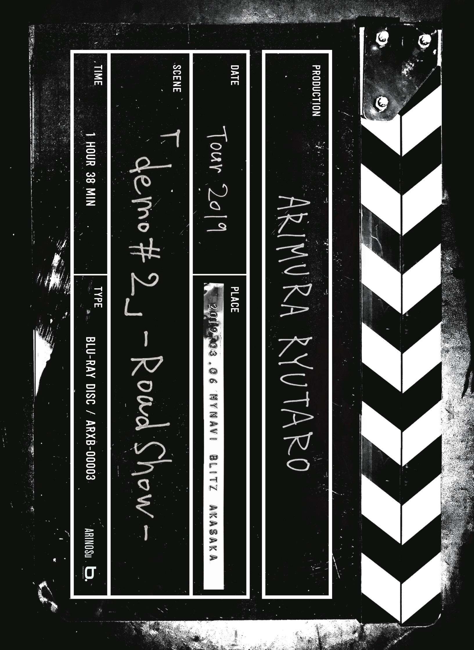 有村竜太朗 TOUR2019 「デも/demo #2」-Road Show- 初回限定盤 (web受注限定)