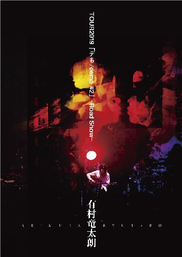有村竜太朗 TOUR2019 「デも/demo #2」-Road Show- 通常盤